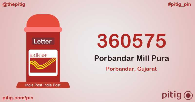 360575 Porbandar Mill Pura S.O pin code